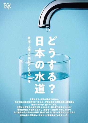日本の水道